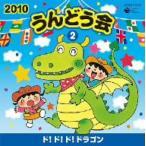 2010 うんどう会(2)ド!ド!ド!ドラゴン