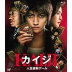 カイジ 人生逆転ゲーム(Blu−ray Disc)