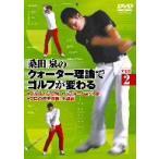 桑田泉/桑田泉のクォーター理論でゴルフが変わる VOL.2