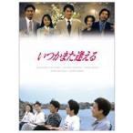いつかまた逢える DVD−BOX