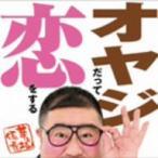 芋洗坂係長/オヤジだって恋をする(DVD付)