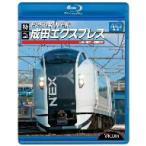 E259系 特急成田エクスプレス 大船〜東京〜成田空港(Blu−ray Disc