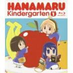 はなまる幼稚園 1(Blu−ray Disc)