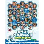 島田紳助/他/クイズ!ヘキサゴンII 2009合宿スペシャル