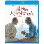 最高の人生の見つけ方(Blu-ray Disc)