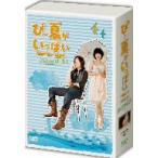 ぴー夏がいっぱい DVD−BOXII