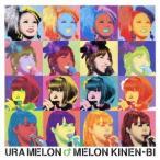メロン記念日/URA MELON(DVD付)