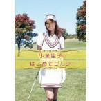 小泉里子/小泉里子のはじめてゴルフ