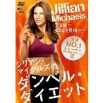 ジリアン・マイケルズのダンベル・ダイエット 7日間で−2キロを目指せ!