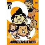 NAKED WOLVES VOL.8