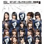 AKB48/SET LIST〜グレイテストソングス