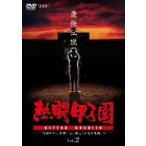 /熱闘甲子園 最強伝説 Vol.2-「奇跡のバックホーム」から「平成の怪物」へ-