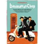 バナナマン/バナナマン傑作選ライブ bananaman Chop