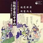 /コロムビア100周年記念 伝統音楽のすすめ〜名人演奏と共に〜