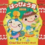 2010 はっぴょう会(2)Go!Go!ワイルド・キッズ