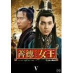 善徳女王 DVD-BOX V