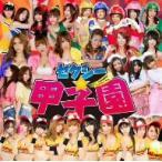 セクシー☆オールシスターズ/セクシー☆甲子園(DVD付)