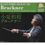 小泉和裕/ブルックナー:交響曲第4番&第5番&第6番