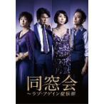 同窓会〜ラブアゲイン症候群 DVDBOX