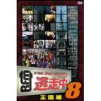/逃走中8〜run for money〜(王国編)