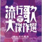 オムニバス/コロムビア創立100周年記念 決定盤 流行歌・大傑作選 3 想い出の昭和