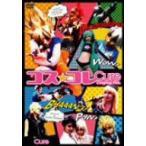 /コス☆コレ〜Cure Cosplay Festival〜