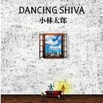 小林太郎/DANCING SHIVA