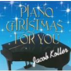 ジェイコブ・コーラー/ピアノ・クリスマス・フォー・ユー