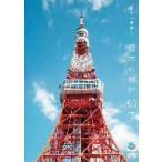/〜ACC 50周年記念企画DVDシリーズ〜もう一度観たい日本のCM 50年
