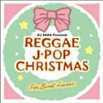 スウィート・レゲエ・シンガーズ/レゲエ・J?POP・クリスマス?フォー・スウィート・ラヴァーズ?