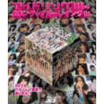 アイドリング!!!/アイドリング!!! 3Dングでブルーレイング!!!(Blu-ray Disc)