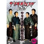 しずる/フルーツポンチ/やりすぎフェスタ2010 やりすぎ芸人都市伝説 Vol.1