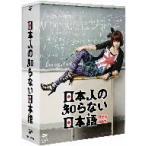 日本人の知らない日本語 DVD−BOX