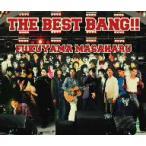 福山雅治/THE BEST BANG!!