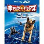 Yahoo!イーベストCD・DVD館キャッツ&ドッグス 地球最大の肉球大戦争 3D&2D ブルーレイセット(Blu−ray Disc)