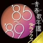 オムニバス/青春歌年鑑デラックス'85−'89