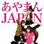 あやまんJAPAN/ぽいぽいぽいぽぽいぽいぽぴー(DVD付)