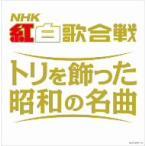 オムニバス/決定盤 NHK紅白歌合戦 トリを飾った昭和の名曲