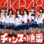 AKB48/チャンスの順番(通常盤)(Type−A)(DVD付)
