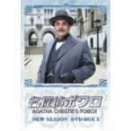 名探偵ポワロ ニュー・シーズン DVD−BOX 3