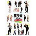 内村光良/ネプチューン/他/笑う犬2010〜新たなる旅〜 Vol.1