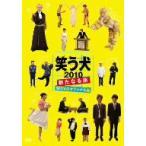 内村光良/ネプチューン/他/笑う犬2010〜新たなる旅〜 Vol.2