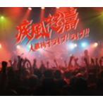人間椅子/疾風怒濤〜人間椅子ライブ!ライブ!!(DVD付)