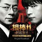 相棒−劇場版II−オリジナル・サウンドトラック