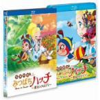 昆虫物語 みつばちハッチ〜勇気のメロディ(Blu−ray Disc)