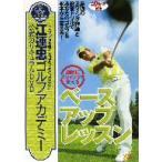 江連忠/江連忠ゴルフアカデミー公式カリキュラムDVD「劇的にスウィングを変えるベースアップレッスン」