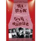 懐しの歌合戦/なつかしの映画歌謡史