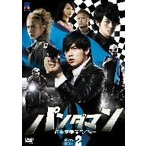 パンダマン〜近未来熊猫ライダー〜 DVD−BOX2