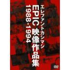 エレファントカシマシ/エレファントカシマシ EPIC映像作品集 1988−1994