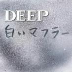 DEEP/白いマフラー(初回限定盤)(DVD付)